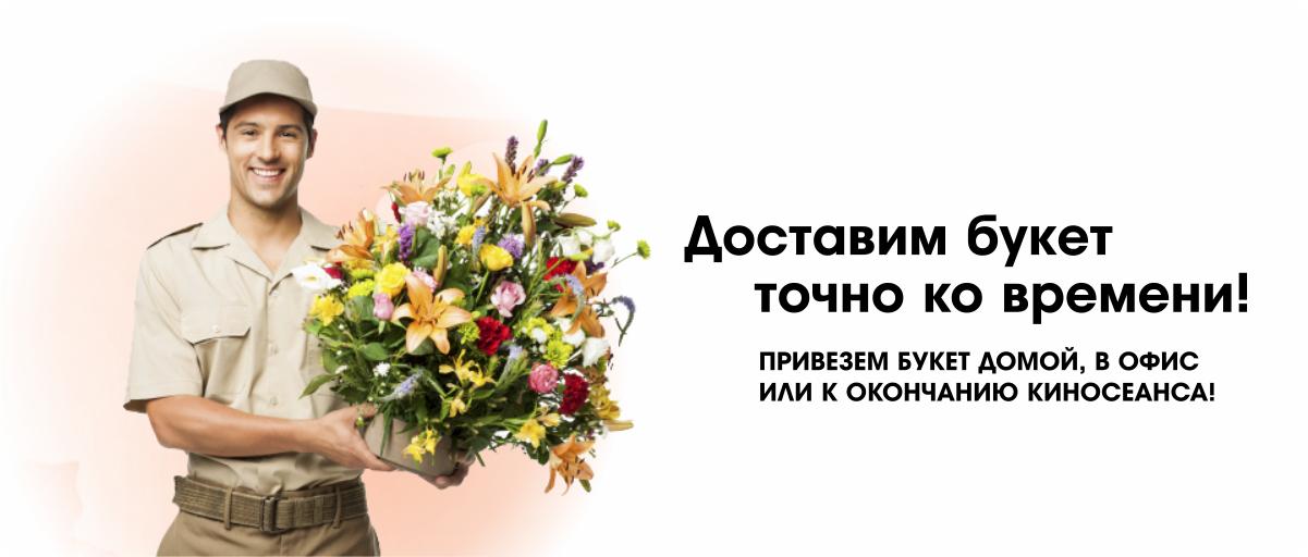 доставка цветов из другого города государственной службе